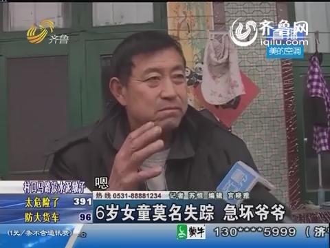 潍坊高密:6岁女童莫名失踪 急坏爷爷