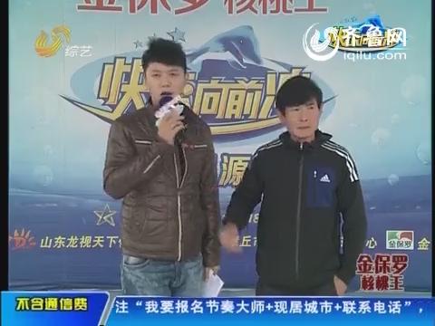 2014年01月13日《快乐向前冲》小组赛第六场