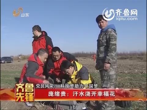 党员风采·科技梦助力中国梦:庞绪贵 汗水浇开幸福花