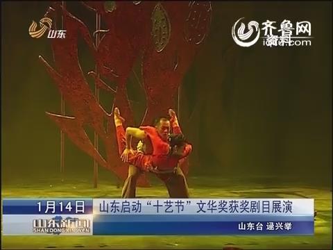 """山东启动""""十艺节""""文华奖获奖剧目展演"""
