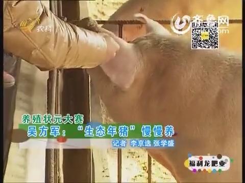"""养殖状元大赛 吴方军:""""生态年猪""""慢慢养"""