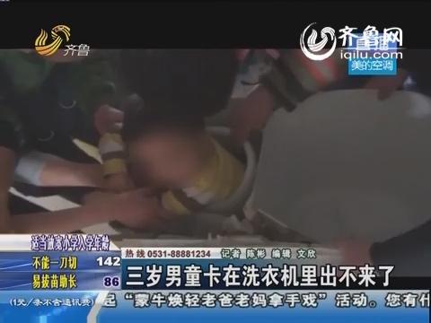 莒南:三岁男童卡在洗衣机里出不来了