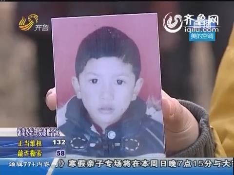 菏泽:4岁男孩家门口失踪已10天