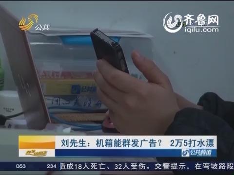 淄博:刘先生 机箱能群发广告  2万5打水漂