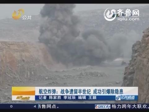 淄博:航空炸弹 战争遗留半世纪 成功引爆除隐患