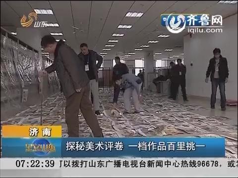 济南:探秘美术评卷 一档作品百里挑一