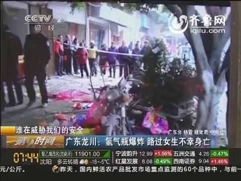 广东龙川:氢气瓶爆炸 路过女生不幸身亡