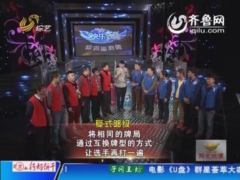 2014年01月17日《快乐大PK》:泰安二队VS烟台一队