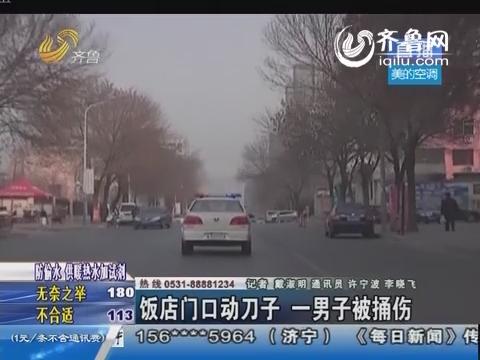 莱芜:饭店门口动刀子 一男子被捅伤