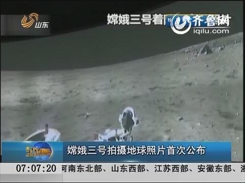 嫦娥三号拍摄地球照片首次公布