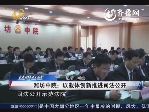 潍坊中院:以载体创新推进司法公开