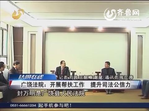 广饶法院:开展帮扶工作 提升司法公信力