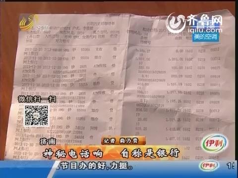 济南:电话诈骗新招又出 假装银行骗款近万