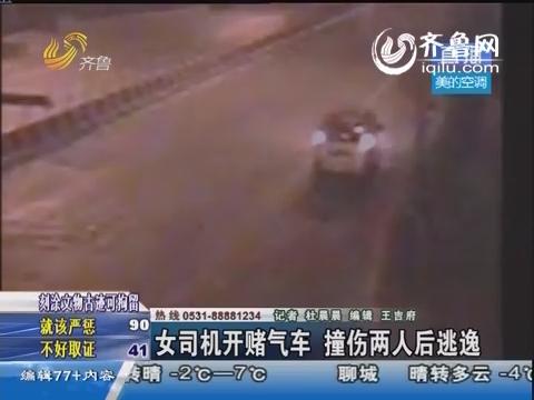 黄岛:无证驾驶撞人逃逸 女司机称是赌气所致