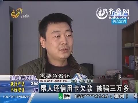 新泰:贪小便宜吃大亏 为得小回报竟帮陌生人还了3万贷款
