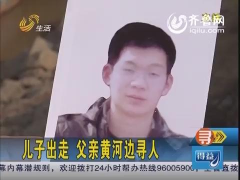 聊城:赌博被骂儿子出走留绝笔 父亲黄河边寻人