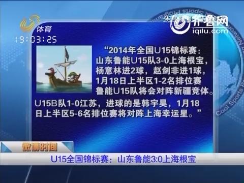 U15全国锦标赛:山东鲁能3:0上海根宝