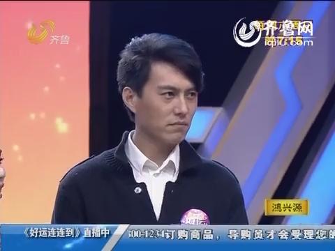 我是达人:演员靳东惊现现场 济南话给大家拜年