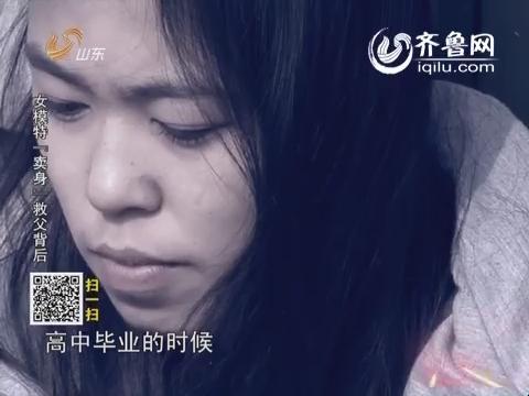 2014年01月19日《天下父母》:女模特卖身救父背后