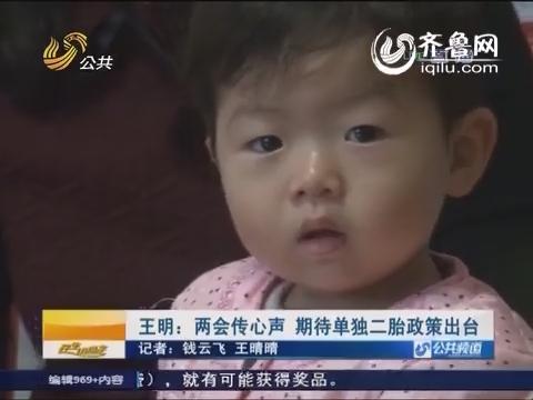 王明:两会传心声 期待单独二胎政策出台