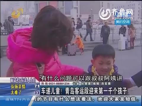 车递儿童!青岛客运段迎来第一千个孩子