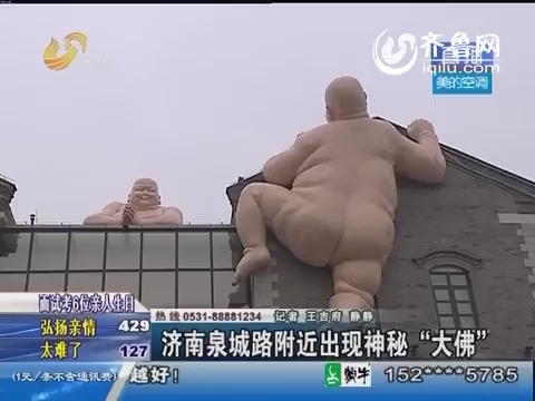 """济南泉城路附近出现神秘""""大佛"""""""