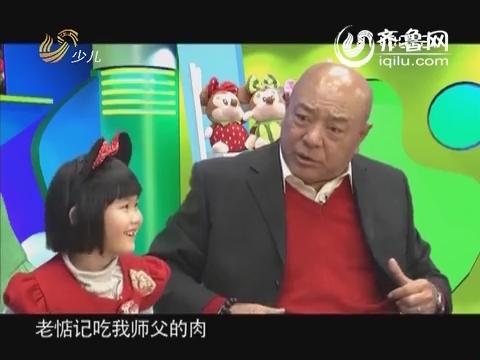 2014年01月19日《超萌访问》:《西游记》沙僧扮演者刘大刚