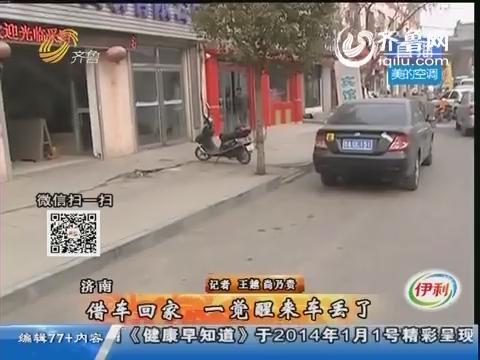 济南:借车回家 一觉醒来车丢了