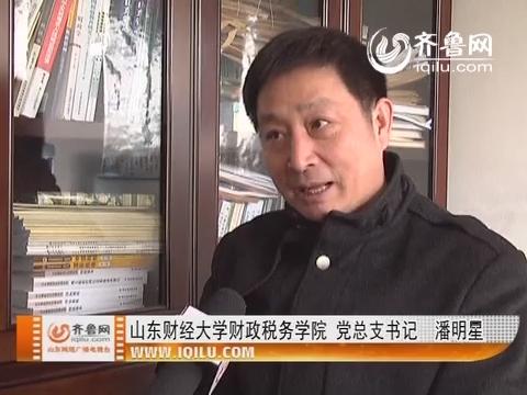 山东财经大学教授潘明星解读过节费、年终奖与个人所得税