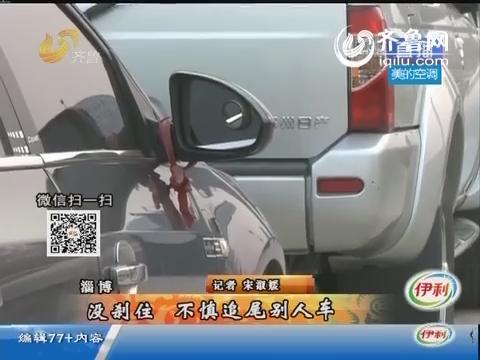 淄博:没刹住!不慎追尾别人车