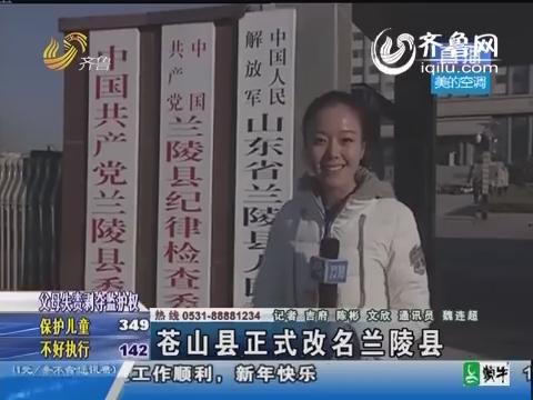 苍山县正式改名兰陵县