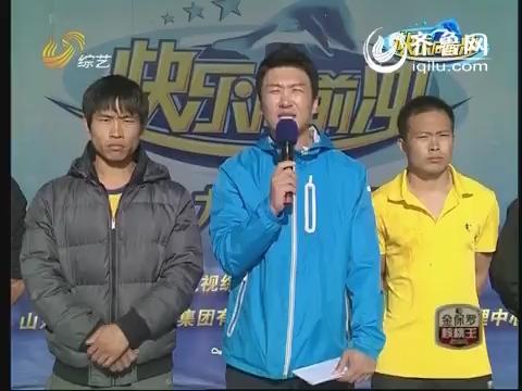 2014年01月22日《快乐向前冲》:年度总决赛济南赛区七晋六