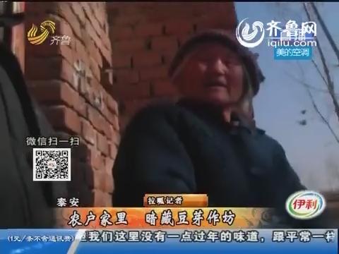 泰安:农户家里 暗藏豆芽作坊