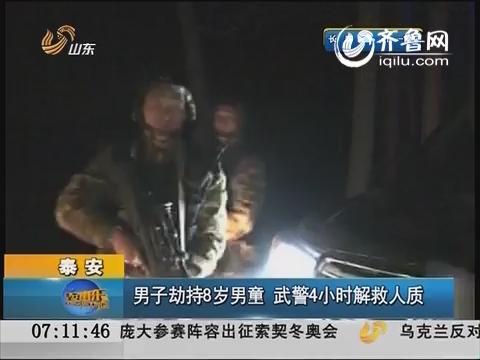 泰安:男子劫持8岁男童 武警4小时解救人质