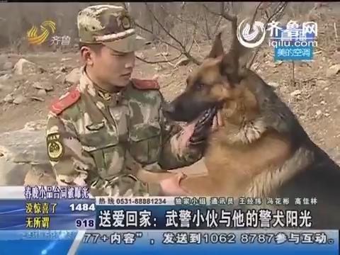 送爱回家:武警小伙与他的警犬阳光