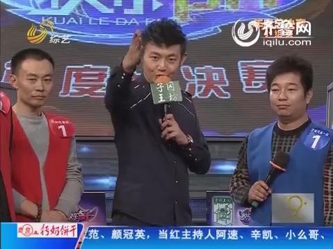 2014年01月24日《快乐大PK》滨州代表队VS济南代表一队