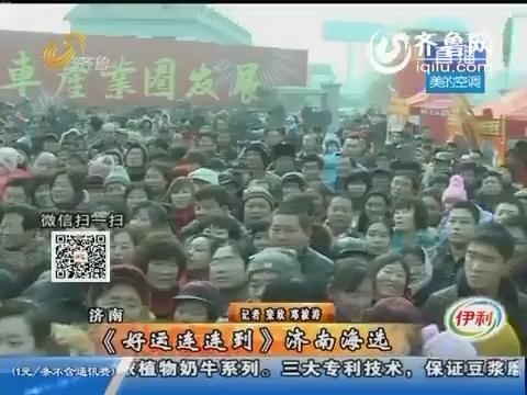 济南:《好运连连到》济南海选