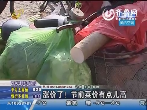济南:涨价了 节前菜价有点儿高