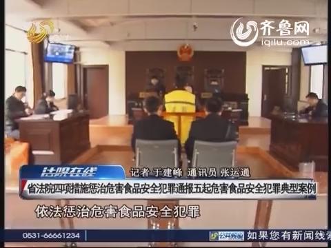 资讯点击:山东省法院四项措施惩治危害食品安全犯罪通报五起危害食品安全犯罪典型案例