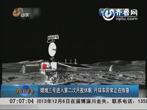 嫦娥三号进入第二次月夜休眠 月球车异常正在排查