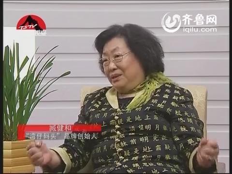 龙的传人:臧健和专访(下)