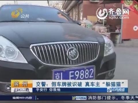 """滨州:交警假车牌被识破 真车主""""躲猫猫"""""""