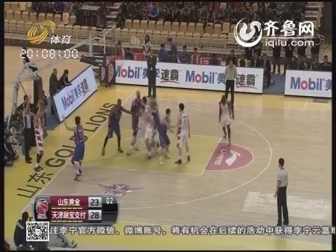 13-14CBA第28轮-山东黄金VS天津融宝支付 第二节视频实况