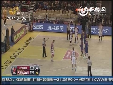 13-14CBA第28轮-山东黄金VS天津融宝支付 第三节视频实况
