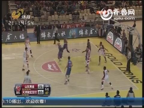 13-14CBA第28轮-山东黄金VS天津融宝支付 第四节视频实况