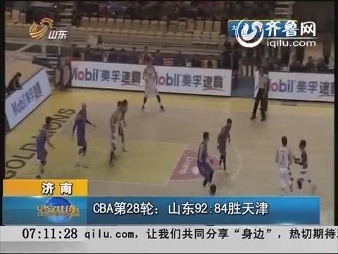 济南:CBA第28轮:山东92:84胜天津