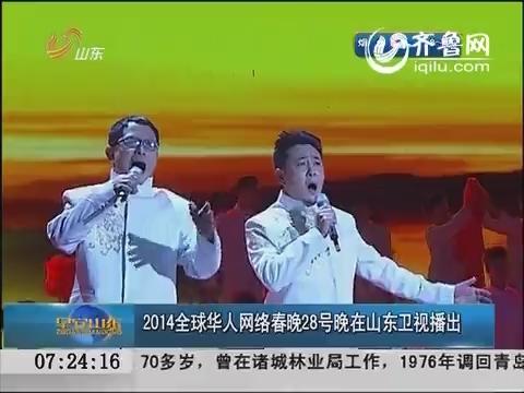 2014全球华人网络春晚28号晚在山东卫视播出