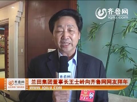 兰田集团董事长王士岭向齐鲁网网友拜年