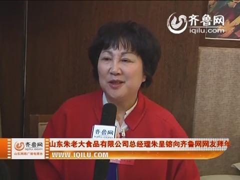 山东朱老大食品有限公司总经理朱呈镕向齐鲁网网友拜年