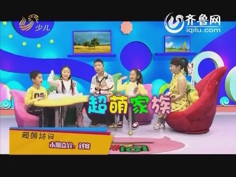2014年01月26日《超萌访问》:刘赛